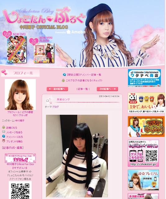黒髪ロング|中川翔子 オフィシャルブログ Powered by Ameba