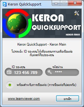 [Guideline] วิธีการใช้ TeamViewer Preview%25255B2%25255D