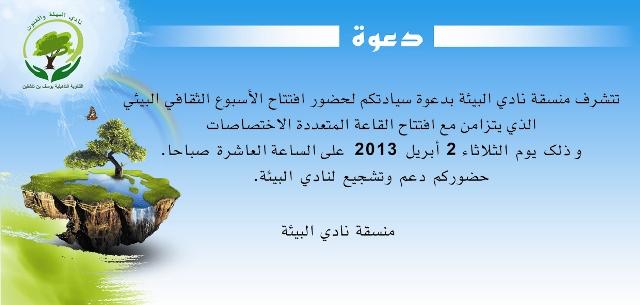 نادي البيئة والفنون بثانوية يوسف بن تاشفين يفتتح أسبوعه البيئي بميراللفت