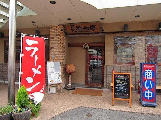 長浜将軍長住店はグリーンコート西長住の中にあります。
