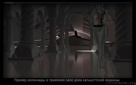 Колоннада в доме калькуттской модницы
