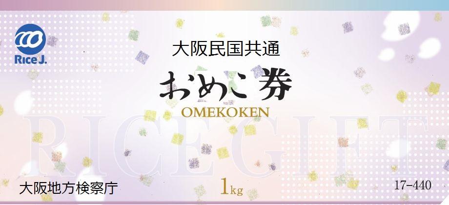 大阪地方検察庁 大阪地検YouTube動画>11本 dailymotion>1本 ->画像>150枚