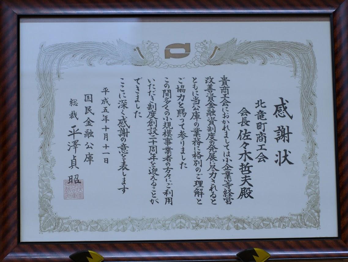 感謝状(1993年)国民金融公庫