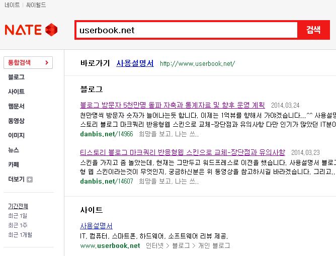 daum 검색 등록을 하면 자동으로 등록이 되는 nate 검색엔진