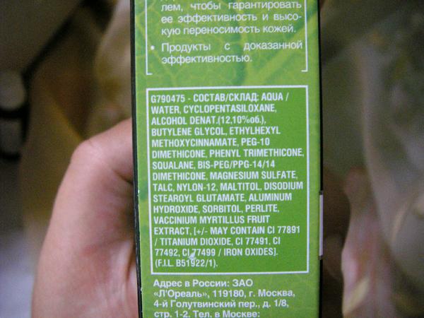 """BB Cream Garnier """"Секрет совершенства"""" для жирной кожи - состав"""