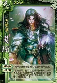 Zhou Yu 3