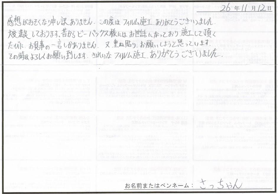 ビーパックスへのクチコミ/お客様の声:さっちゃん 様(京都府田辺市)/トヨタ アルファード