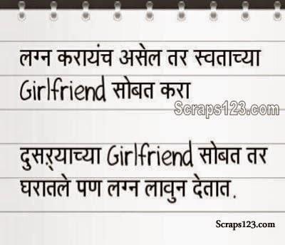 Shaadi karni hai to apni girlfriend se karo..dusare ki girlfriend se to gharwale bhi