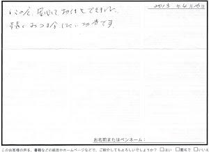 ビーパックスへのクチコミ/お客様の声:O,T 様(京都市伏見区)/レクサス LS600h
