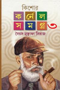 Kishore Colonel Samagra 03 Syed Mustafa Siraj