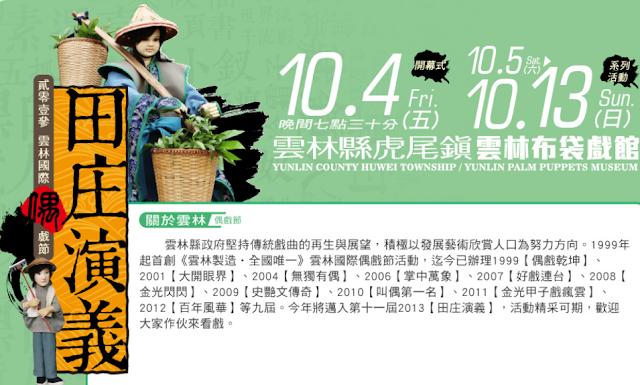 2013雲林國際偶戲節 田庄演藝 10/5~10/13 開鑼~