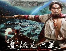 فيلم warriors of the rainbow seediq bale part 2