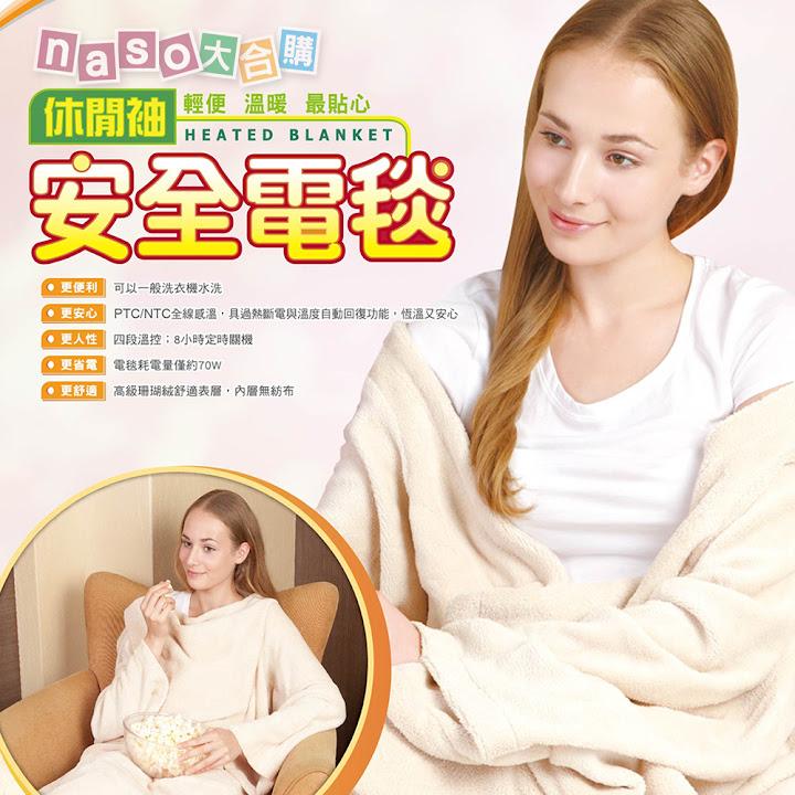 北極光珊瑚絨休閒袖毯安全電毯HTM-12