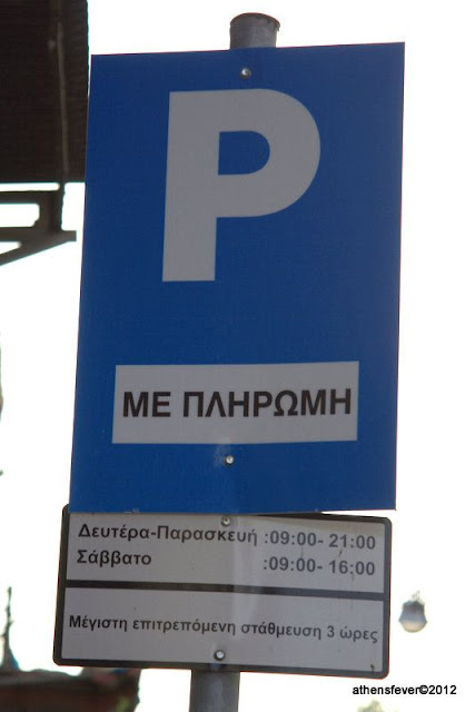 Paid Parking Sign