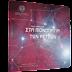 Στα Μονοπάτια των Άστρων, Διονύσης Σιμόπουλος & Αλέξης Δεληβοριάς (Android Book by Automon)