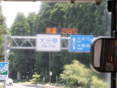 九州産交バス「やまびこ号」 大分県突入