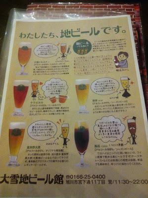 旭川地ビールの数々