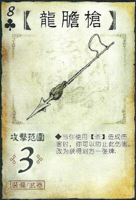 Dragon Strength Spear