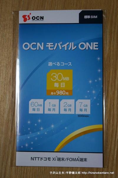 OCNモバイルONE購入