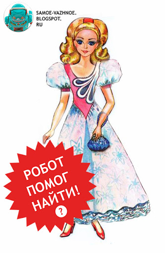 Журнал доя для куклы Барби