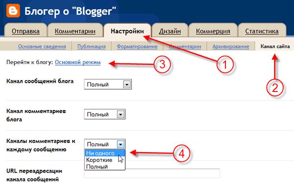 Переключение формата комментариев в старом интерфейсе Blogger
