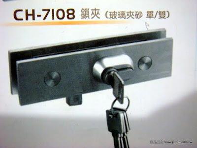 裝潢五金品名:CH7108-玻璃門鎖夾規格:160*45*25MM 顏色:砂面型式:單面/雙面功能:裝在玻璃門上固定玻璃和上鎖的功能另外搭配地鉸鍊玖品五金
