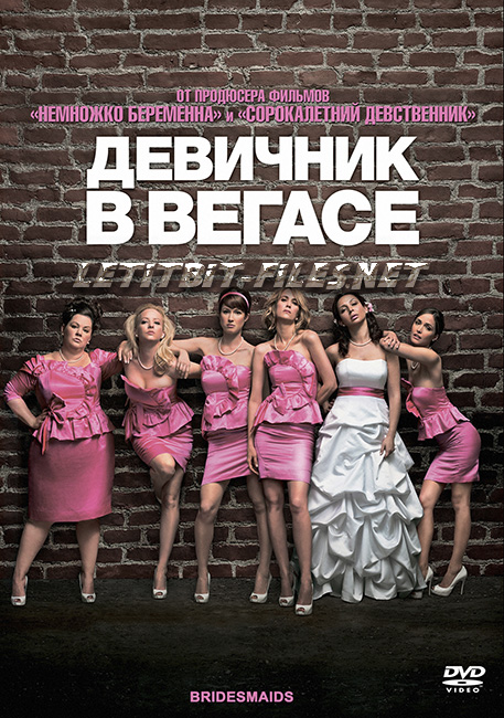 Девичник в Вегасе / Bridesmaids (2011/TS/1400Mb/700Mb)