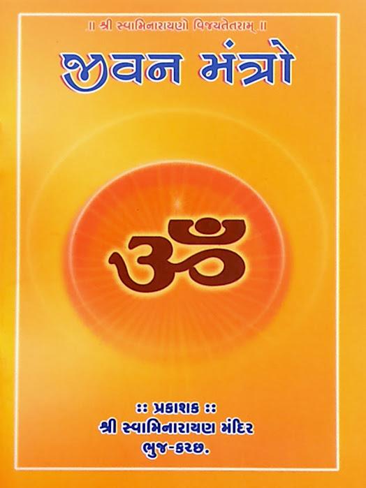 satsang quote 2 by swami suryaprakash acharya bhuj mandir