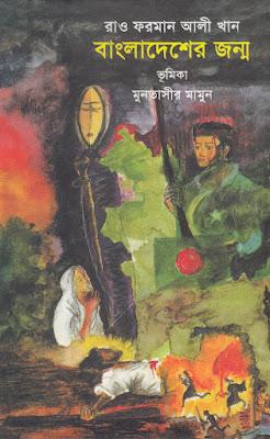 Bangladesher Jonmo Rao Forman Ali Khan