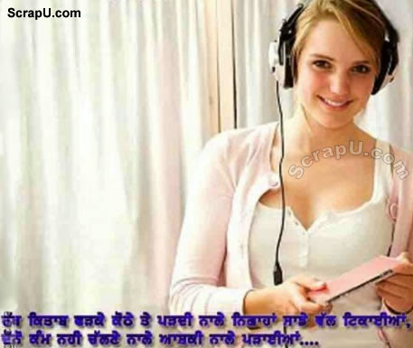 Soni si surat, aankho me masti door khadi muskaye - Love-Punjabi-Pics Punjabi pictures