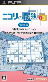 freeNikoli no Sudoku +3 Dai-Yon-Shuu Sudoku Number Link Shikaku ni Kire Hashi o Kakero