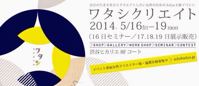 http://atlya.jp/watashi-2014/