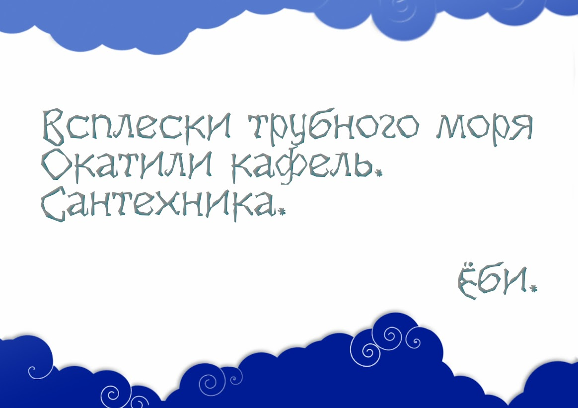 Сафинука-НедоХоку #18