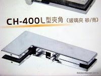 裝潢五金 品名:CH-400-L型夾角(小型) 規格:106*219*52MM 顏色:亮面/砂面 玖品五金