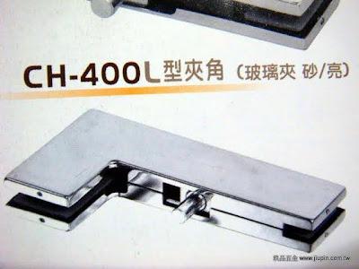 裝潢五金品名:CH400-L型夾角(小型) 規格:219*106*52*36mm 顏色:亮面/砂面功能:裝在玻璃門上固定玻璃另外搭配地鉸鍊按裝玖品五金