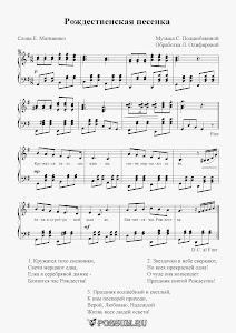 """Песня """"Рождественская песенка"""" Музыка С. Подшибякиной: ноты"""