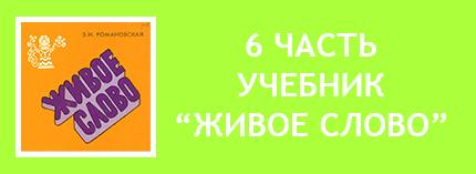 Романовская Живое слово учебник читать