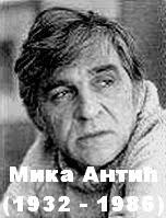 Мика Антић: ПОРУКА