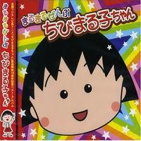 ちびまる子ちゃん OST