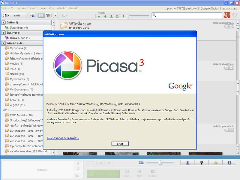 picsizer portable