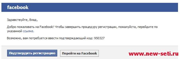 facebook регистрация