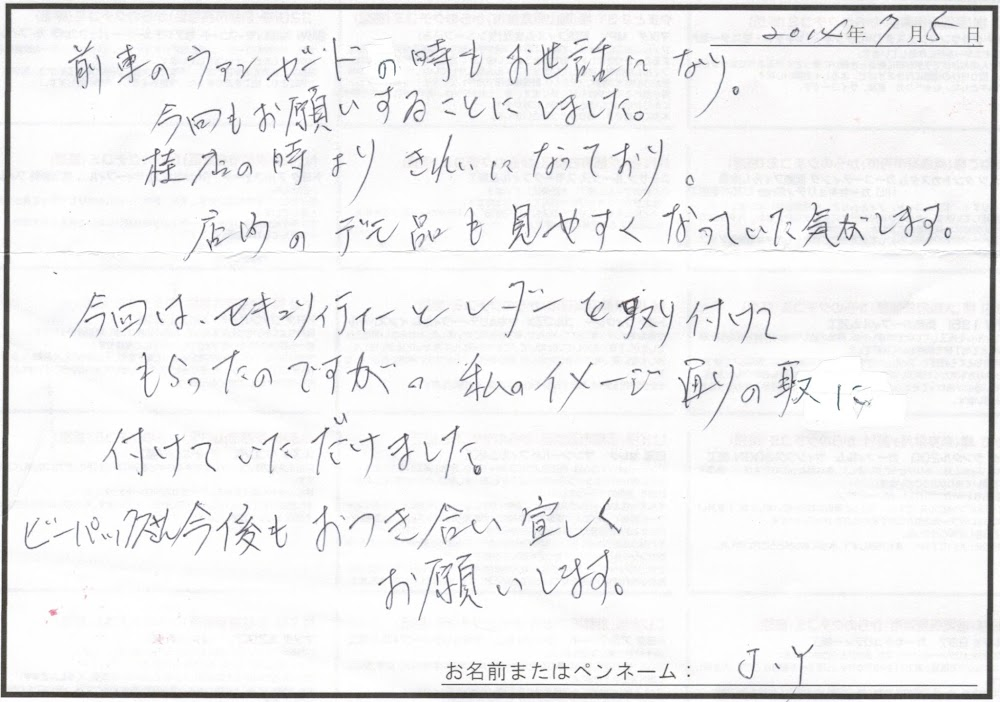 ビーパックスへのクチコミ/お客様の声:J.Y 様(京都府宇治市)/トヨタ ハリアー
