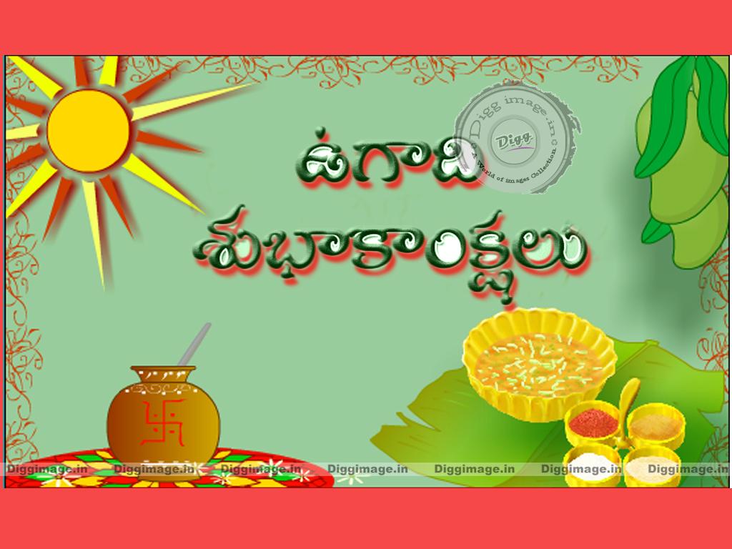 2011 ugadi greetings and wishes in telugu 2011 ugadi greetings and wishes in telugu to all m4hsunfo