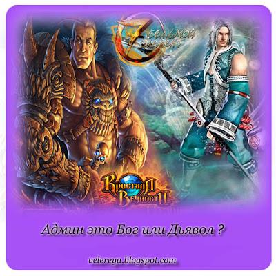 Админы в Седьмом Элементе и Кристалле Вечности кто они Боги или Дьяволы?