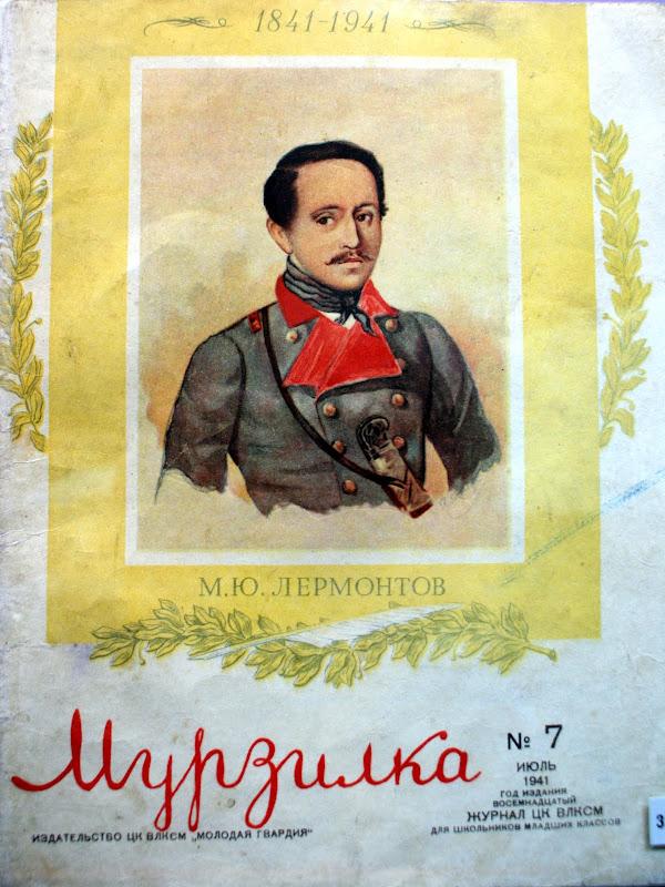 """Номер """"Мурзилки"""", подписанный в печать 22 июня 1941 г."""