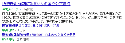 関東学院大教授「従軍慰安婦の強制連行に関する新資料発見!」→軍の資料ではなく東京裁判資料なので証拠にならない