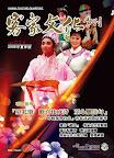 2008 年客家文化季刊夏季號