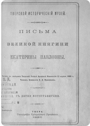 скачать книгу Письма княгини Екатерины Павловны