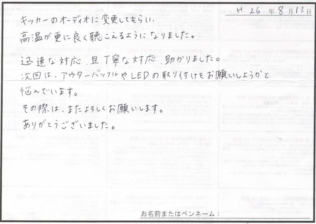 ビーパックスへのクチコミ/お客様の声:O.S 様(京都府伏見区)/トヨタ ハリアー