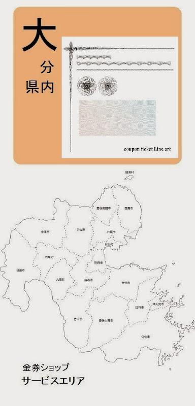 大分県内の金券ショップ情報・記事概要の画像